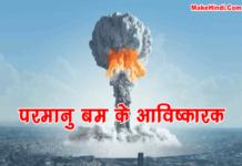 परमाणु बम का आविष्कार किसने किया और कब किया था