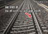 रेल की पटरी पर जंग क्यों नहीं लगती है
