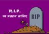 RIP का मतलब क्या होता है