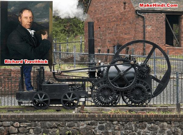 Train का आविष्कार किसने किया था