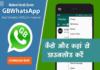 GB WhatsApp डाउनलोड कैसे करें