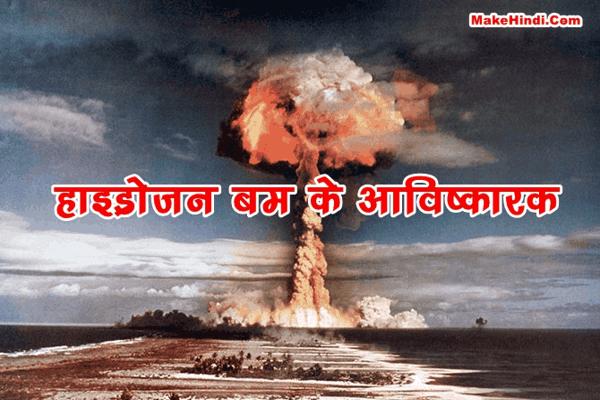 हाइड्रोजन बम का आविष्कार किसने किया था