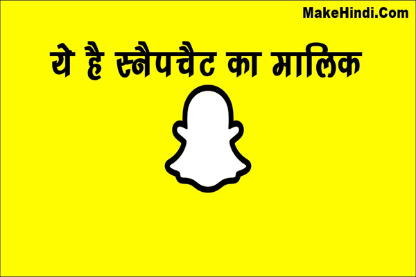 Snapchat का मालिक कौन है