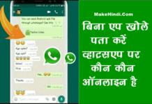 WhatsApp पर कौन कब ऑनलाइन आता है कैसे पता करें