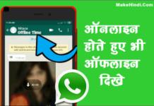 WhatsApp पर ऑनलाइन होते हुए भी ऑफलाइन कैसे दिखे