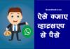 WhatsApp से पैसे कैसे कमाए