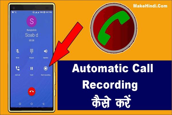 Call Recording कैसे करें