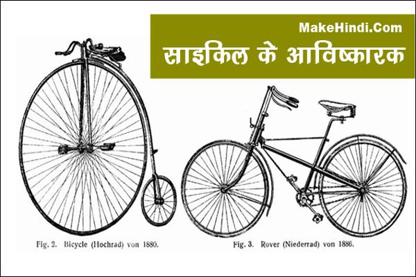 साइकिल का आविष्कार किसने किया था