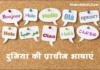दुनिया की सबसे पुरानी भाषा कौन सी है