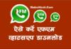 एफएम व्हाट्सएप डाउनलोड कैसे करें