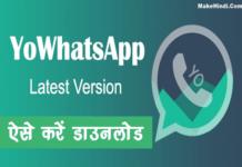 Yo WhatsApp डाउनलोड कैसे करें