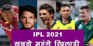 IPL 2021 Ka Sabse Mahanga Khiladi