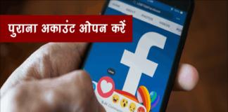 पुराना Facebook Account कैसे ओपन करें