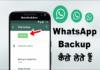 व्हाट्सएप का बैकअप कैसे ले लेते हैं