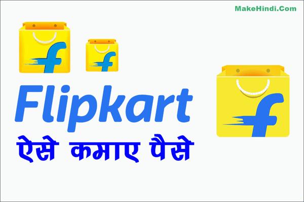 Flipkart से पैसे कैसे कमाए