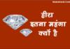 हीरा इतना महंगा क्यों होता है