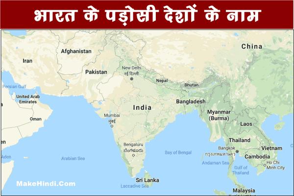 भारत के पड़ोसी देश कौन कौन से हैं