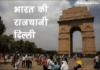 भारत की राजधानी का नाम क्या है